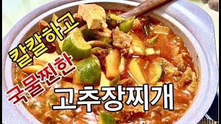 고추장찌개/애호박고추장찌개/술안주/ Canh hầm tương ớt/ Gochujang-jjigae