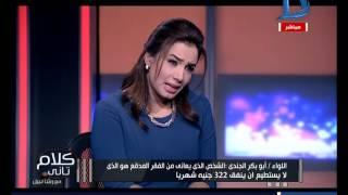 كلام تانى  أبو بكر الجندى: تعد نسبة الفقر فى مصر 27.8% طبقا للأبحاث الأخيرة