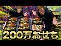 【超高級】家族に200万円のおせちをごちそうしたらヤバすぎたw【親孝行】 - YouTube