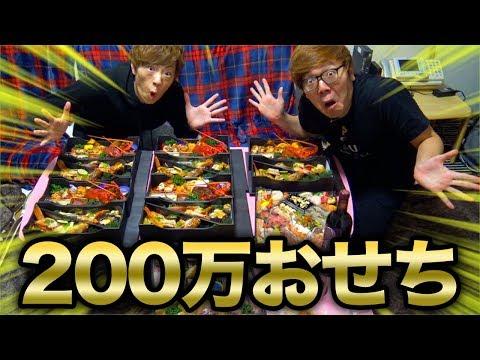 【超高級】家族に200万円のおせちをごちそうしたらヤバすぎたw【親孝行】