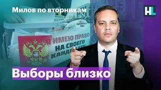 Выборы близко   Милов по вторникам