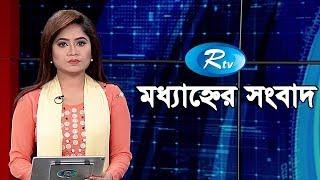 Rtv News   মধ্যাহ্নের সংবাদ   21-July 2019   Rtv   Modhanner Shongbad