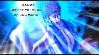 北斗が如く「愛をとりもどせ!Version」Hokuto ga Gotoku「Ai wo Torimodose! Version」by Hideki Minami