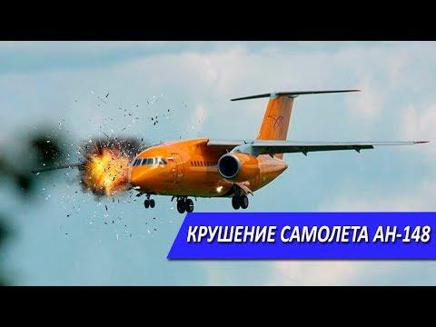 Крушение самолета АН-148 Москва - Орск. Список погибших.