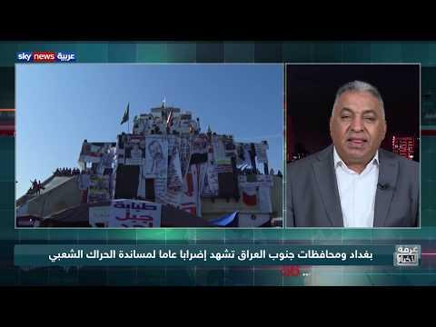تظاهرات العراق.. معركة الضغط على الحكومة  - نشر قبل 9 ساعة