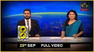 Live at 8 News –  2020.09.25 Thumbnail