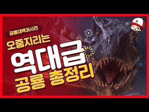 쥬라기월드 폴른킹덤 오줌 지리는 역대급 공룡 총정리