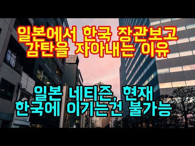 일본에서 한국의 장관보고 감탄을 자아내는 이유 일본네티즌, 도저히 한국 못 이긴다