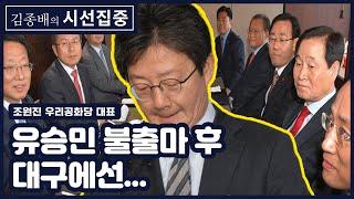 """[김종배의 시선집중] """"미래통합당?"""