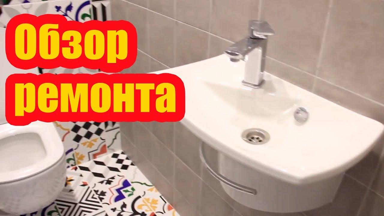 ОБЗОР КВАРТИРЫ ДО И ПОСЛЕ РЕМОНТА