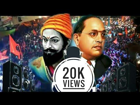 Shiv jayanti 💕Bhimach Gana DJ LA Vajta ...