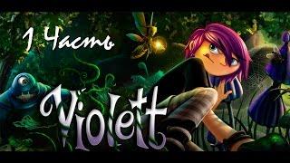 Прохождение Violett   Виолетта (1-5) Сказочный мир