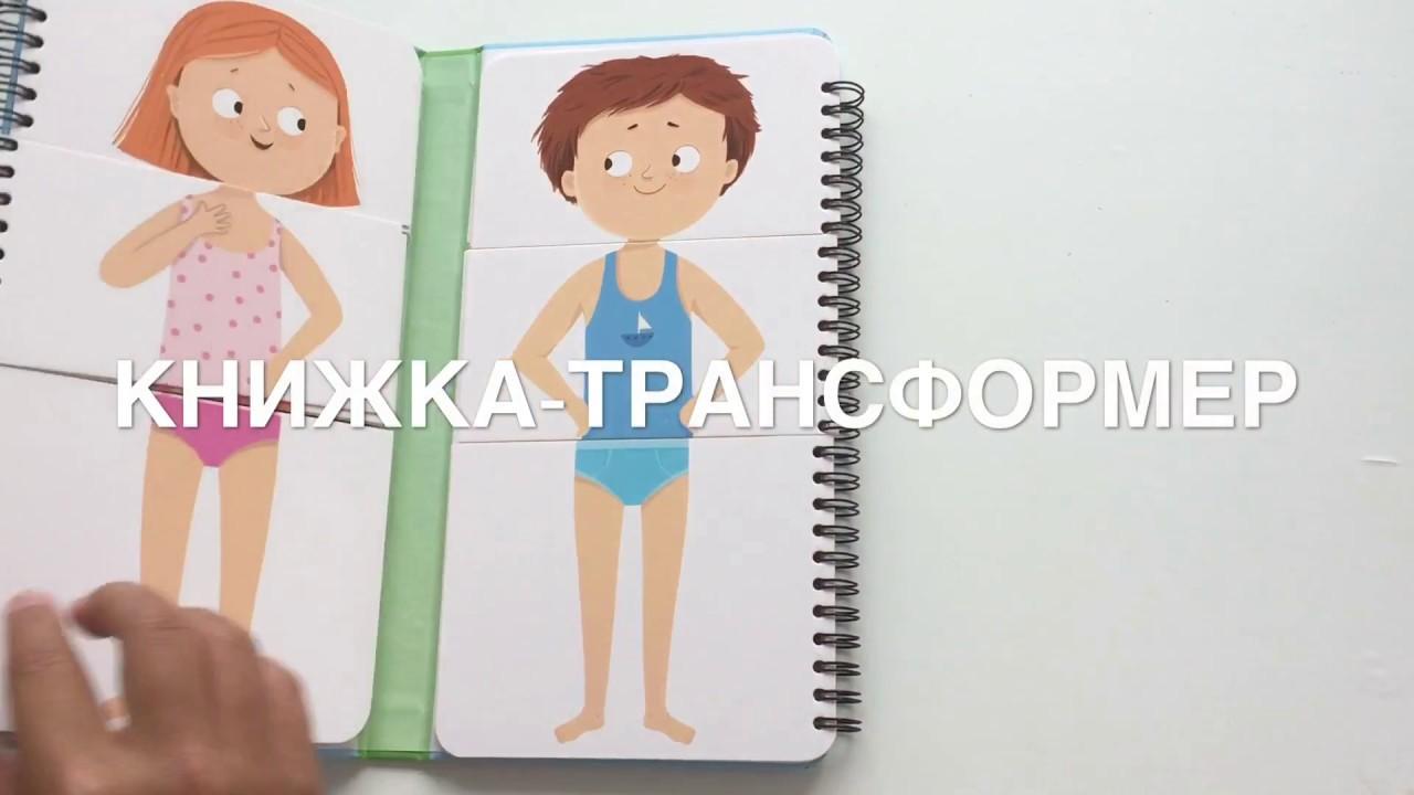 Книга-конструктор: выбираем с ребенком одежду на все случае жизни