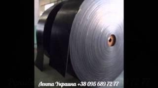 видео транспортерная лента купить киев