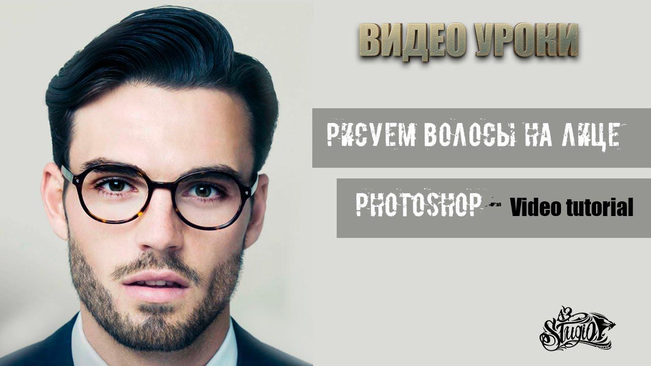 Как сделать себе бороду фотошоп