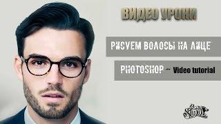 Photoshop - Рисуем эффектную бороду ! ★ NEW TUTORIALS ★