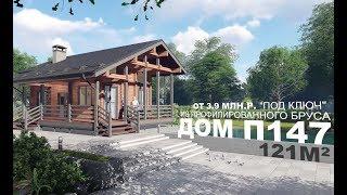 видео Дома из профилированного бруса под ключ — проекты и цены