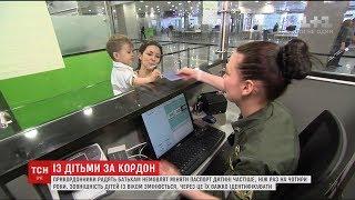 видео Дозвіл згода батьків на виїзд дитини за кордон Київ (044) 221-71-31