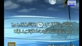 ختمة الأحزاب   الشيخ صابر عبد الحكم - الحزب [ 14 ] ( 1 / 2 )