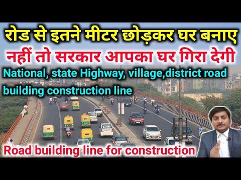 सड़क से कितना मीटर छोड़कर घर बनाया   Road building line for construction   building line