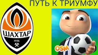 ФОМ МЕНЕДЖЕР|ПРОХОДИМ КАРЬЕРУ ЗА ШАХТЕР #1