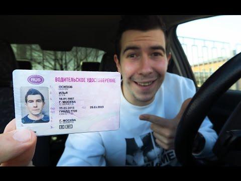 Получение прав Пройти водительскую медкомиссию Выбор