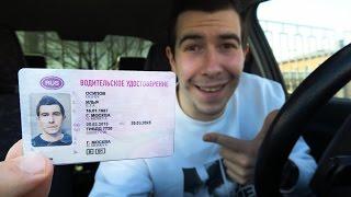Замена водительского удостоверения и получение МВУ(Расскажу как заменить, что нужно и сколько стоит. Вся инфа здесь - http://www.3bepbe.com/ Заказ Рекламы на канале - http://go..., 2015-03-31T07:52:07.000Z)