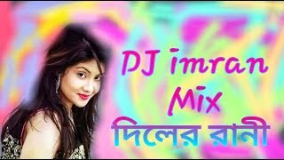 Diler Rani  - New Bangla Dj Remix Song