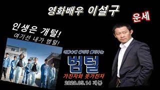 영화 범털 배우 이설구팔자&운세 (신점.영점) 1부    대전작명소 대전점집 대전신점 대전영점 대전철…