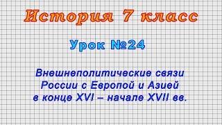 История 7 класс (Урок№24 - Внешние связи России с Европой и Азией в конце XVI – начале XVII вв.)