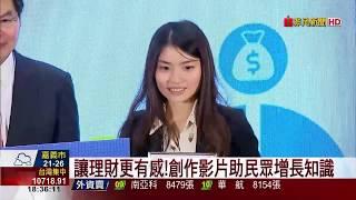 【非凡新聞】理財規畫要即早!藝人.專家分享投資心得