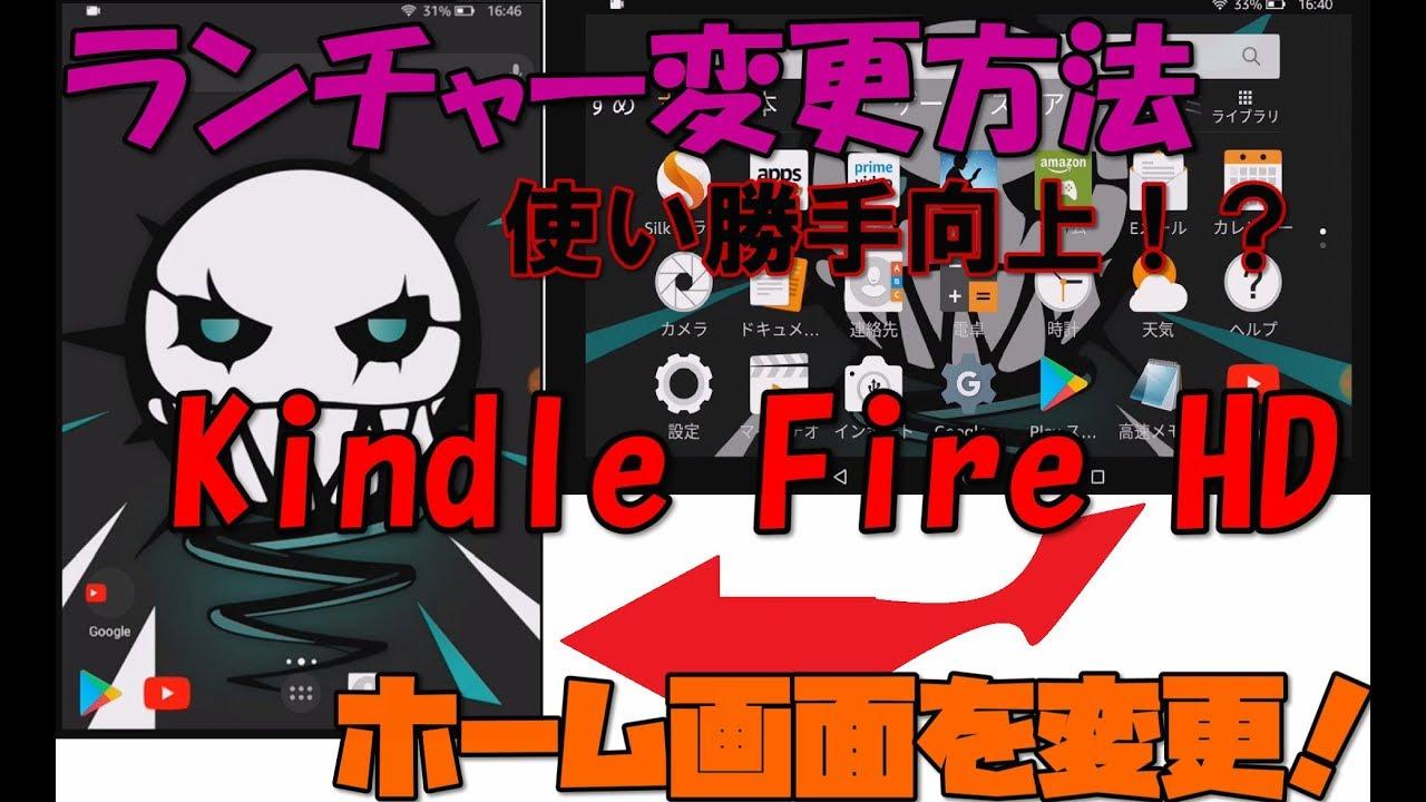 裏技 Kindle Fire Hd ホーム画面を変更する方法 解説 アレッサ