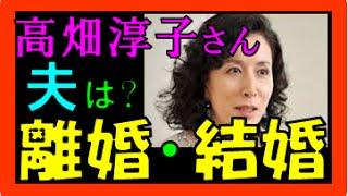 高畑淳子さん 【夫(旦那)は誰?】 高畑淳子さんと言えば、女優として...