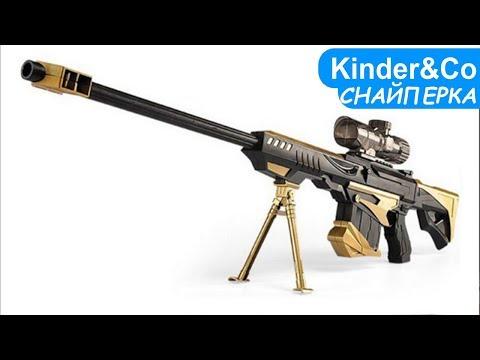 Снайперская винтовка Баррет. Автомат стреляющий шариками ОРБИЗ