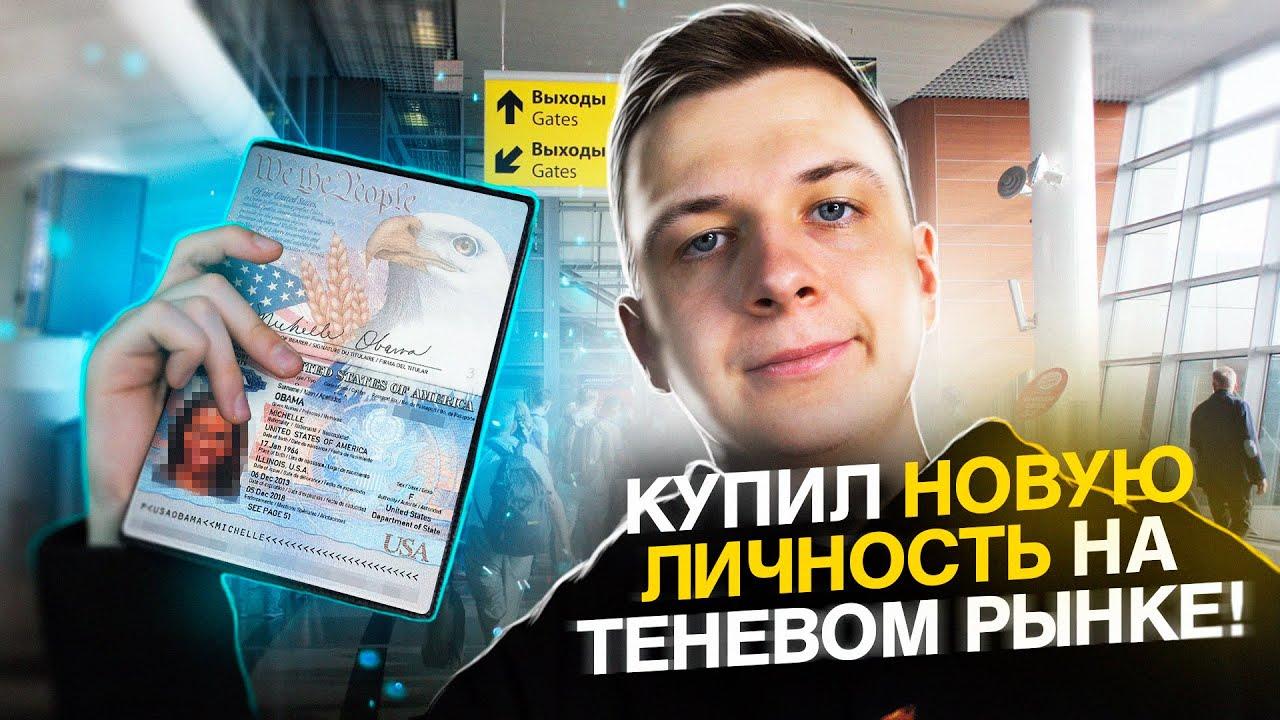 КУПИЛ ЛИЧНОСТЬ В ДАРКНЕТЕ!