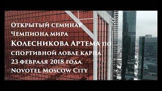 Семинар по спортивной ловле карпа в Москве от чемпиона мира Колесникова Артема