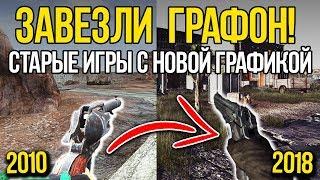 ТОП-5 Старые игры с новой графикой - ЗАВЕЗЛИ ГРАФОН