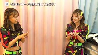 本日よりAKB48グループ映像倉庫にて配信が開始された「2020年8月26日「市川愛美・込山榛香・湯本亜美~K承する者たち~」@AKB48劇場 活動記録」の冒頭部分を ...
