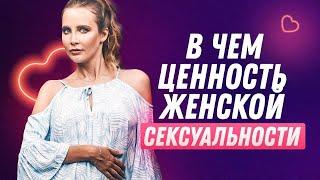 В чем ценность женской сексуальности? Спецвыпуск с Сергеем Егоровым | Мила Левчук
