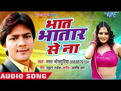 आ गया (2018) का सुपरहिट गाना - Bharat Bhojpuriya - Bhat Bhatar Se Na Man Bhare - Bhojpuri Hit Songs