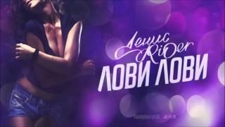 Денис RiDer - Лови лови