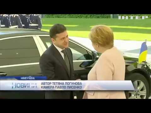 Подробности: Візит до Німеччини: Володимир Зеленський провів переговори з Ангелою Меркель
