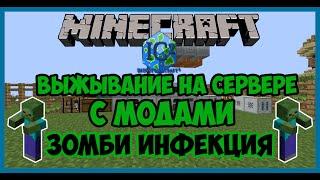 Minecraft выживание на сервере с модами / Зомби инфекция в minecraft  (мод Industrial Craft2)(Minecraft выживание на сервере с модами / Зомби инфекция в minecraft (мод Industrial Craft2)/ Ссылка на мой сервер: http://sib-craft.play..., 2016-08-12T13:53:10.000Z)