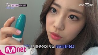YoungJi Of Kara Opens Up Her Secret Items For Her Beautiful Legs! [Heart_a_tag] ep.08 하트어택 8화