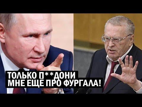 Срочно - Жириновский получил нагоняй от Путина - Фургала НЕТ и остальным передай!! - Свежие новости