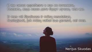 Download [lyrics] Баста - Сансара [LIETUVIŠKAI!] Mp3 and Videos