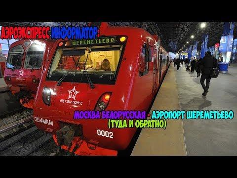 Информатор Аэроэкспресс: Москва Белорусская - Аэропорт Шереметьево (туда и обратно)
