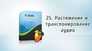 25. Растяжение/сжатие и смещение семплов по высоте  FL Studio для начинающих