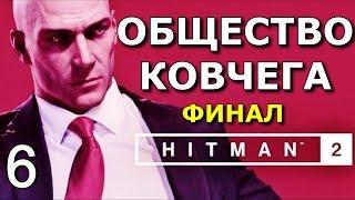 HITMAN 2 (2018). БЕСШУМНЫЙ УБИЙЦА. ФИНАЛ. Прохождение. Часть 6. Остров Тени.