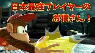 日本最強プレイヤーはディディーも超強い【スマブラWiiU】